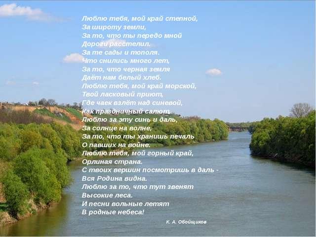 Люблю тебя, мой край степной, За широту земли, За то, что ты передо мной Дор...