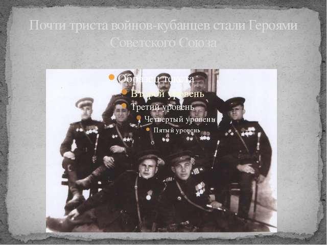 Почти триста войнов-кубанцев стали Героями Советского Союза