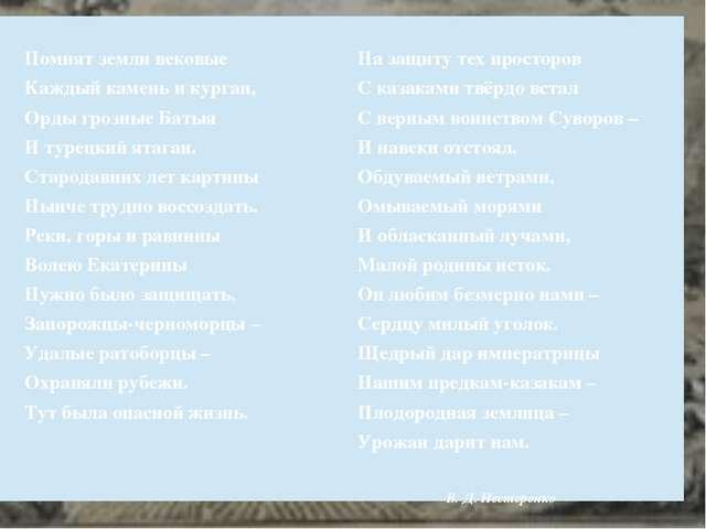 Помнятземли вековые Каждыйкамень и курган, Ордыгрозные Батыя Итурецкий ятага...