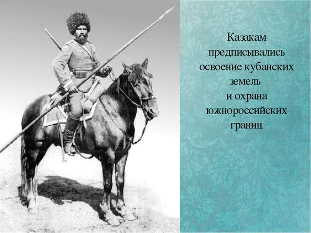 Казакам предписывались освоение кубанских земель и охрана южнороссийских границ