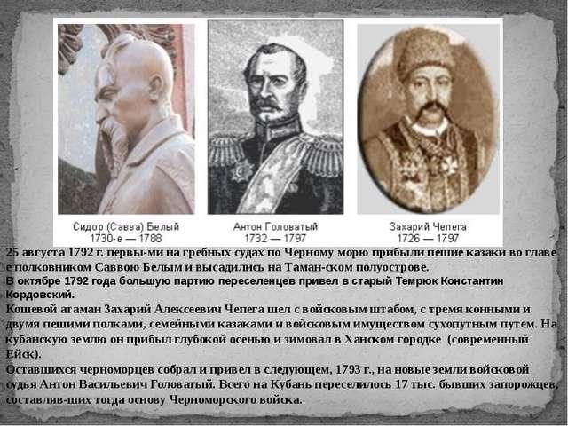 25 августа 1792 г. первыми на гребных судах по Черному морю прибыли пешие ка...