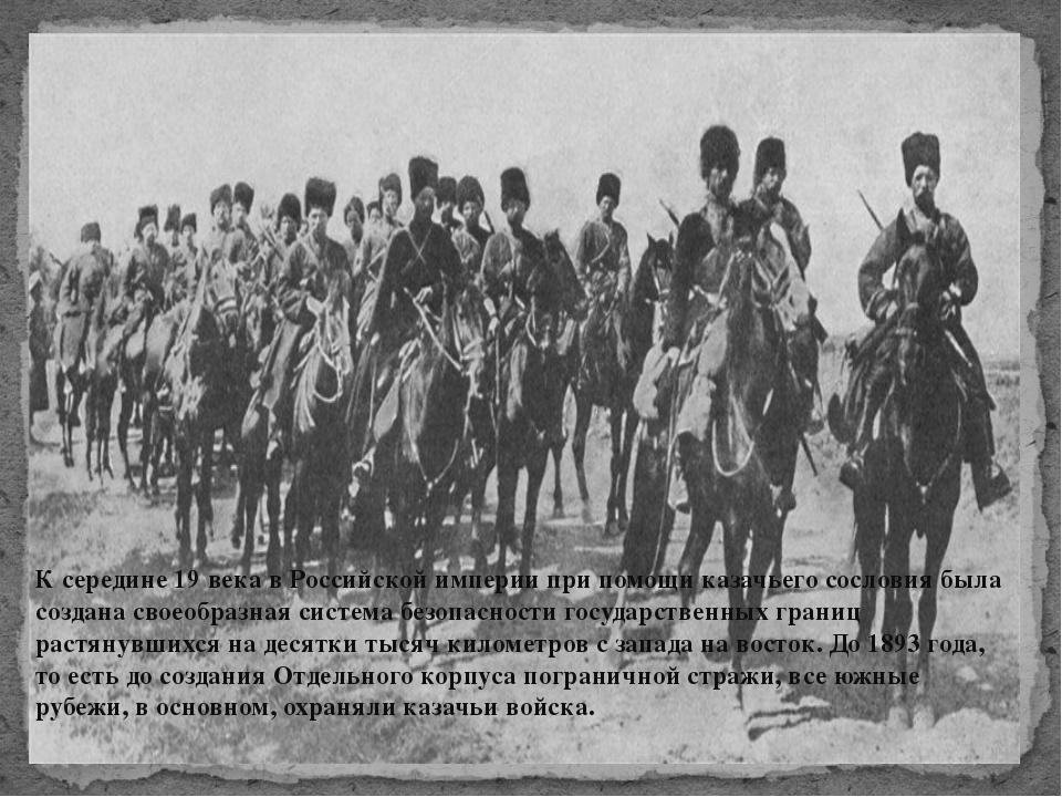 К середине 19 века в Российской империи при помощи казачьего сословия была со...