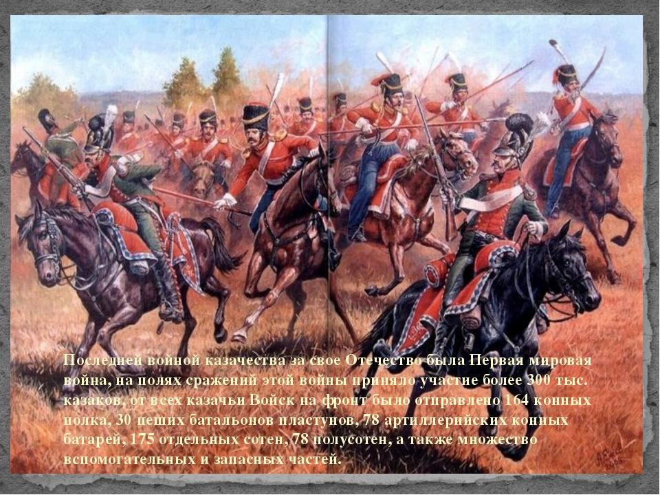 Последней войной казачества за свое Отечество была Первая мировая война, на п...