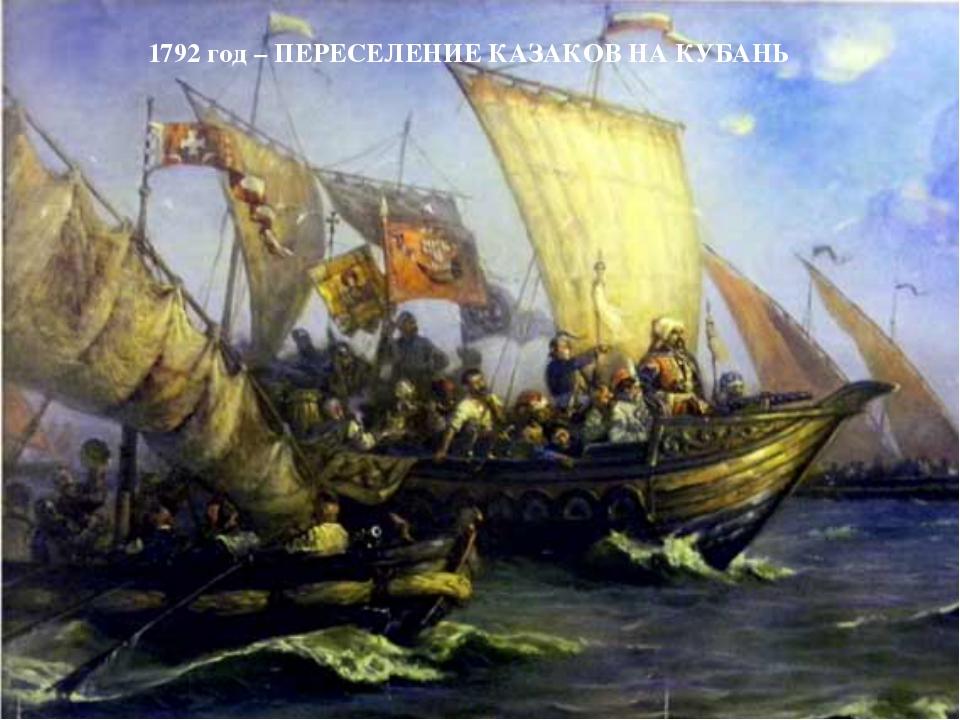 1792 год – ПЕРЕСЕЛЕНИЕ КАЗАКОВ НА КУБАНЬ