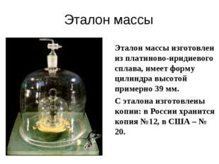 Эталон массы Эталон массы изготовлен из платиново-иридиевого сплава, имеет фо