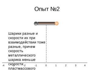 Опыт №2 Шарики разные и скорости их при взаимодействии тоже разные, причем ск