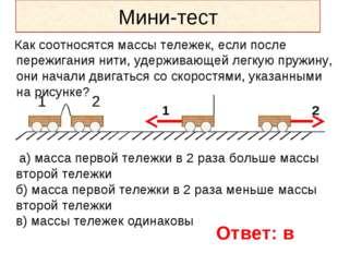 Мини-тест Как соотносятся массы тележек, если после пережигания нити, удержив