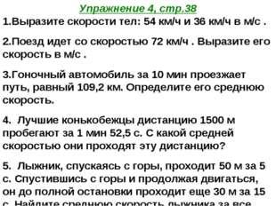 Упражнение 4, стр.38 Выразите скорости тел: 54 км/ч и 36 км/ч в м/с . Поезд и
