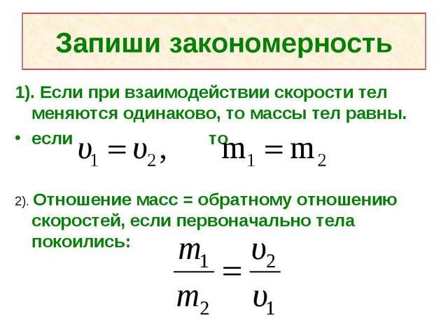 Запиши закономерность 1). Если при взаимодействии скорости тел меняются одина...