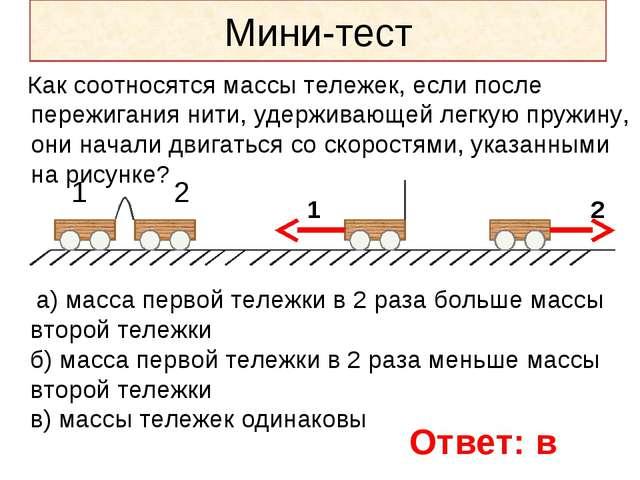 Мини-тест Как соотносятся массы тележек, если после пережигания нити, удержив...