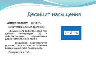 Волосной гигрометр Волосяной гигрометр – особый лабораторный прибор, предназ