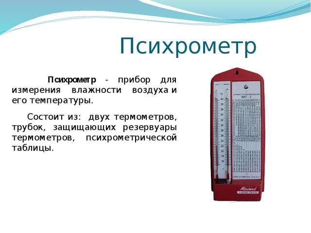 Причины недостаточной влажности воздуха в помещении Причины недостаточной в...