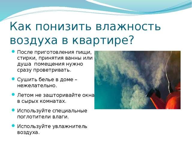 Используете ли вы какие-нибудь способы измерения влажности воздуха у себя дом...