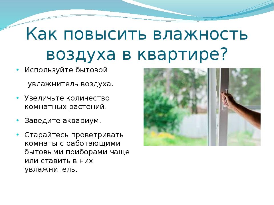 Опрос Участникам были заданы следующие вопросы: 1. Влияет ли влажность воздух...