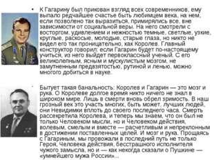 К Гагарину был прикован взгляд всех современников, ему выпало редчайшее счаст