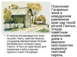 В начале восемнадцатого века на реке Гжать, притоке Вазузы, государем-императ