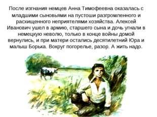 После изгнания немцев Анна Тимофеевна оказалась с младшими сыновьями на пусто