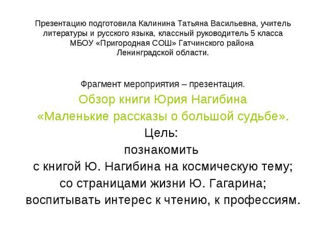 Презентацию подготовила Калинина Татьяна Васильевна, учитель литературы и рус...