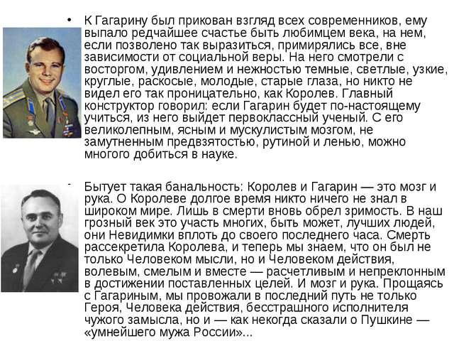 К Гагарину был прикован взгляд всех современников, ему выпало редчайшее счаст...