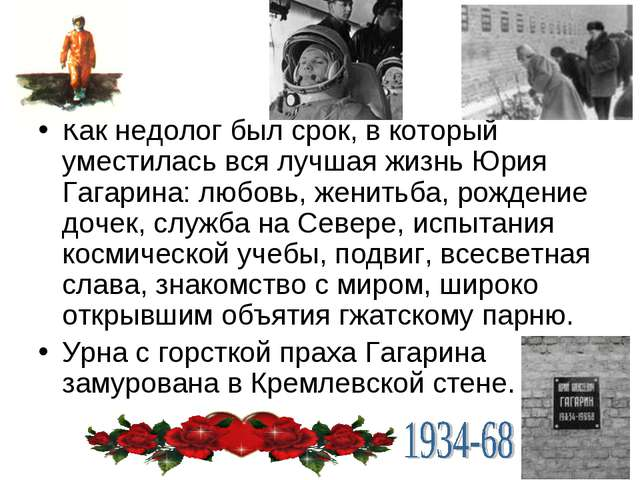 Как недолог был срок, в который уместилась вся лучшая жизнь Юрия Гагарина: лю...