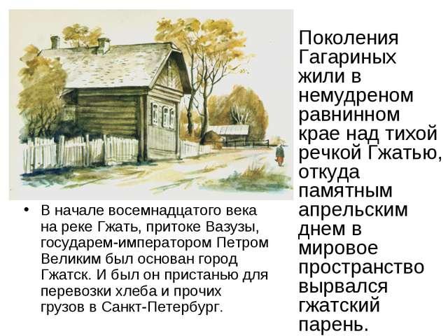 В начале восемнадцатого века на реке Гжать, притоке Вазузы, государем-императ...