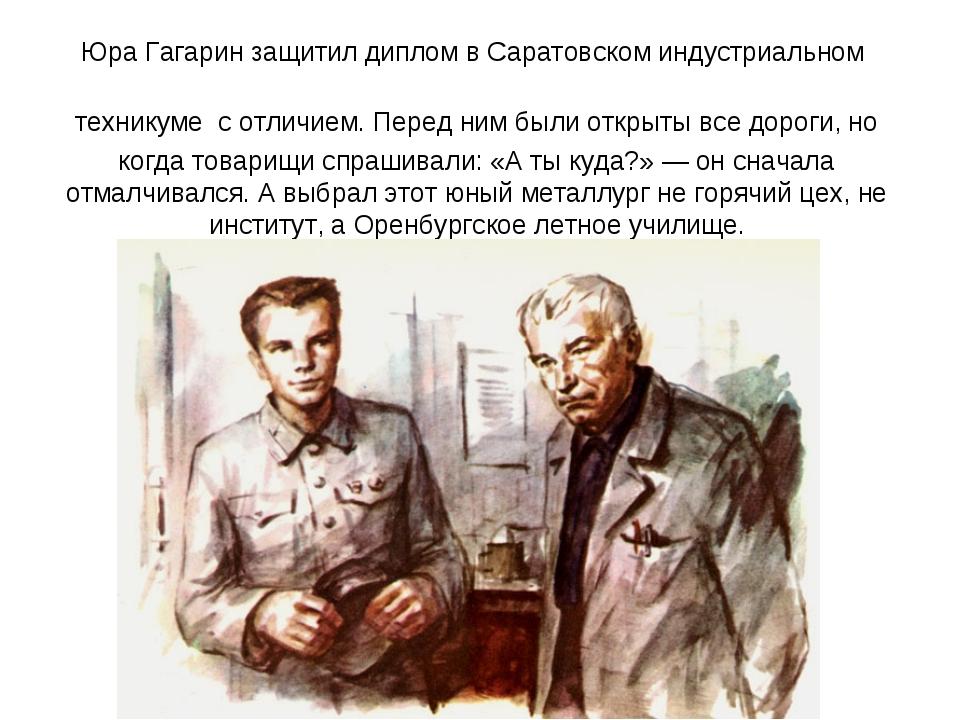 Юра Гагарин защитил диплом в Саратовском индустриальном техникуме с отличием....