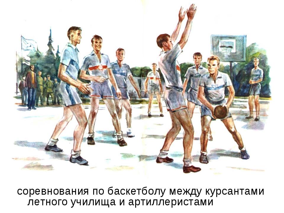 соревнования по баскетболу между курсантами летного училища и артиллеристами