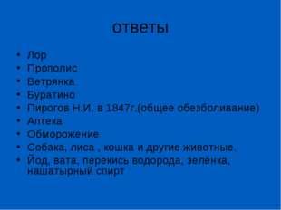 ответы Лор Прополис Ветрянка Буратино Пирогов Н.И. в 1847г.(общее обезболиван