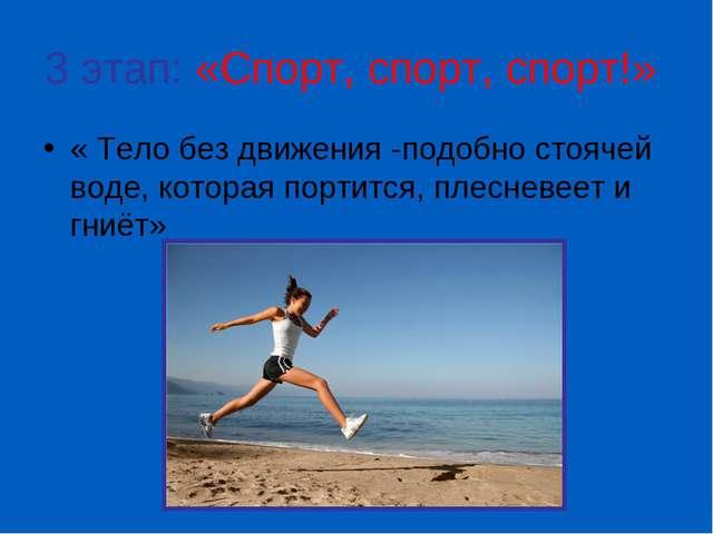 3 этап: «Спорт, спорт, спорт!» « Тело без движения -подобно стоячей воде, кот...