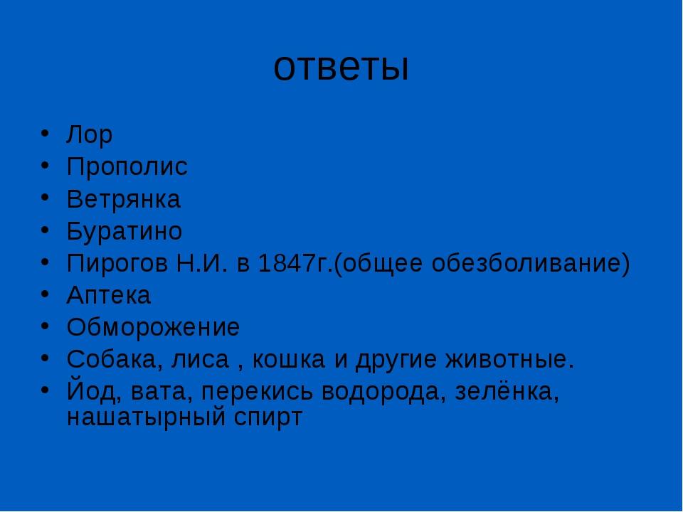 ответы Лор Прополис Ветрянка Буратино Пирогов Н.И. в 1847г.(общее обезболиван...