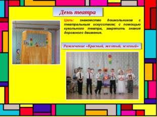 День театра Цель: знакомство дошкольников с театральным искусством; с помощью