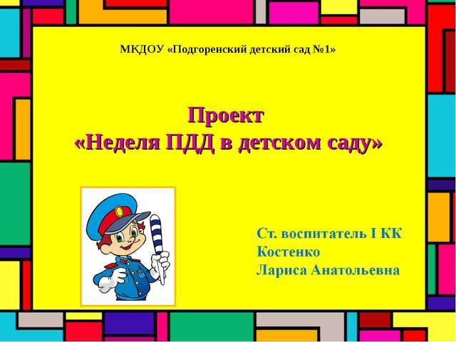 Проект «Неделя ПДД в детском саду» МКДОУ «Подгоренский детский сад №1»