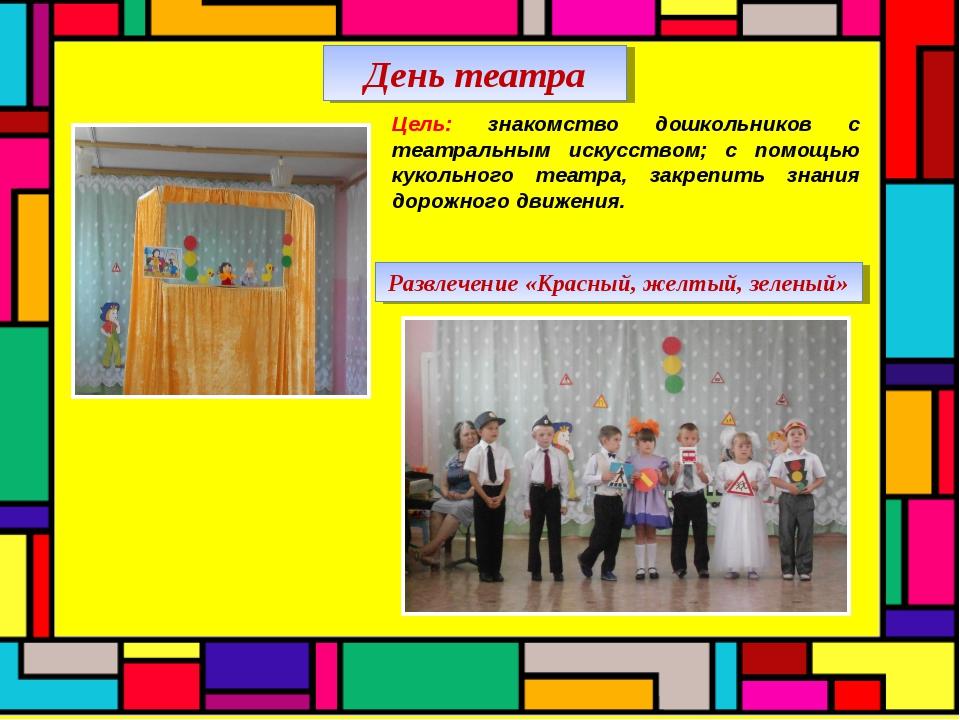 День театра Цель: знакомство дошкольников с театральным искусством; с помощью...