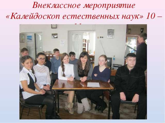 Внеклассное мероприятие «Калейдоскоп естественных наук» 10 – 11кл.