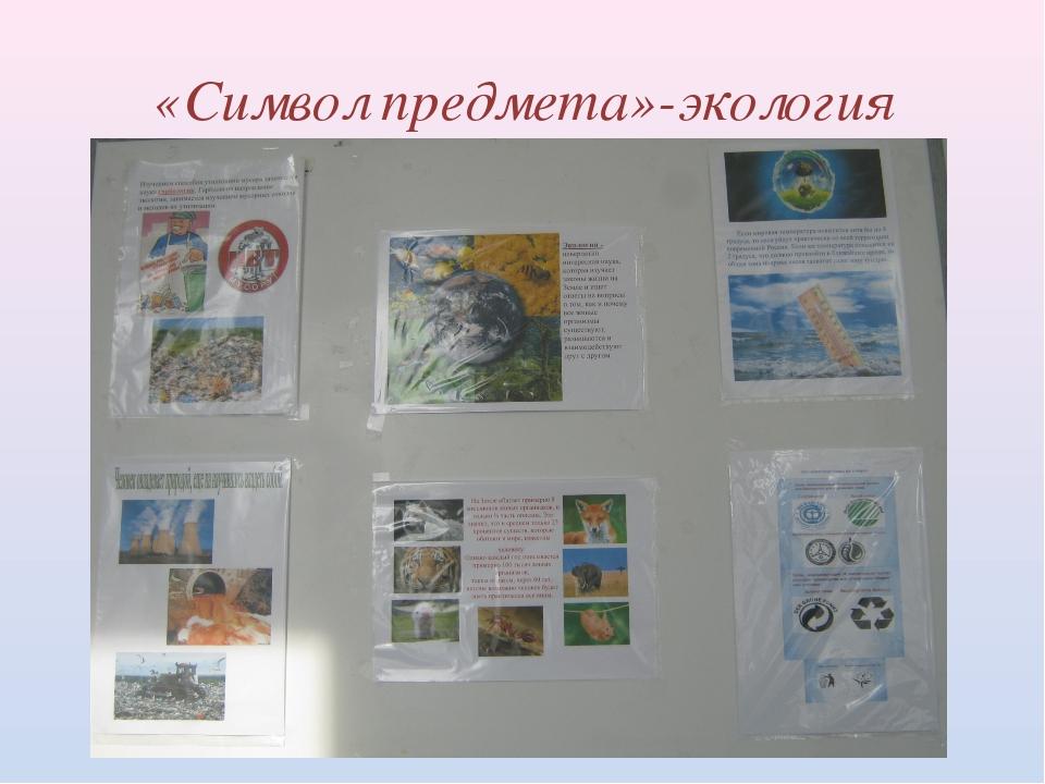 «Символ предмета»-экология