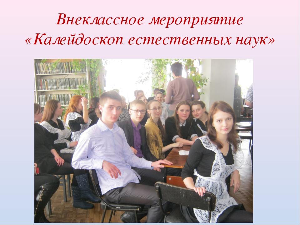 Внеклассное мероприятие «Калейдоскоп естественных наук»