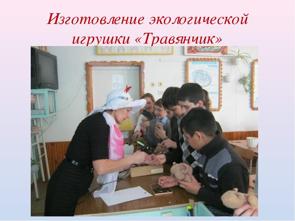 Изготовление экологической игрушки «Травянчик»