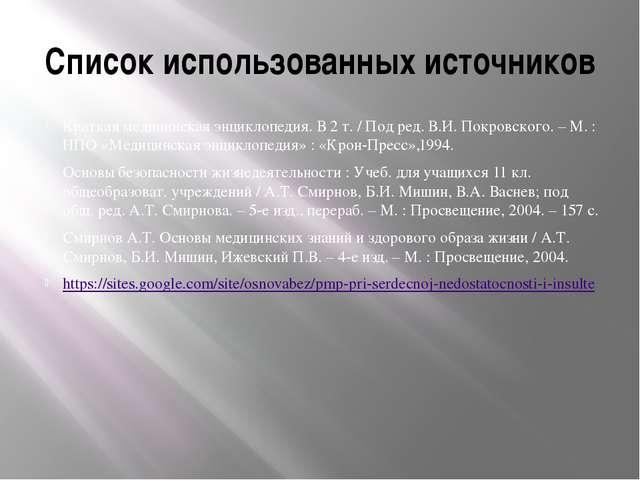 Список использованных источников Краткая медицинская энциклопедия. В 2 т. / П...