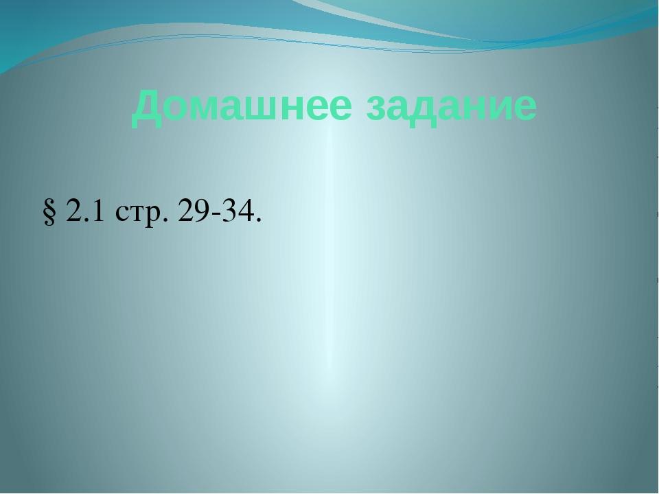 Домашнее задание § 2.1 стр. 29-34.
