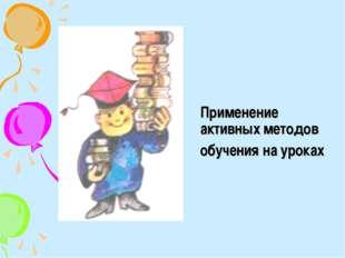 Применение активных методов обучения на уроках