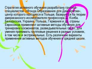Стратегия активного обучения разработана группой специалистов «Фонда Образова