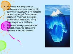 Человека можно сравнить с айсбергом, который только на 1/8 выступает над водо