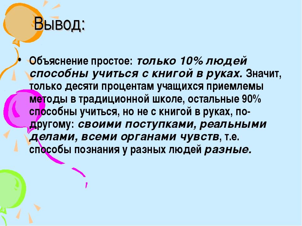 Вывод: Объяснение простое: только 10% людей способны учиться с книгой в руках...