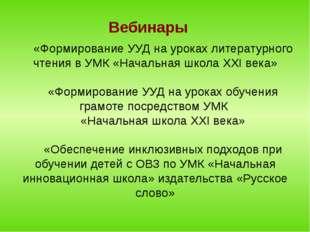 Вебинары «Формирование УУД на уроках литературного чтения в УМК «Начальная шк