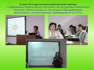 15 мая 2014 года состоялся региональный семинар «Современные педагогические т