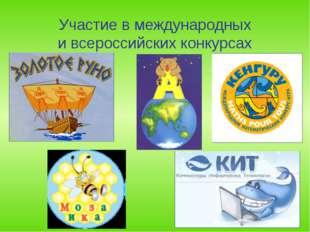 Участие в международных и всероссийских конкурсах