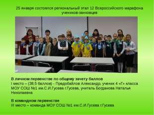 25 января состоялся региональный этап 12 Всероссийского марафона учеников-зан