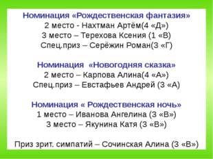 Номинация «Рождественская фантазия» 2 место - Нахтман Артём(4 «Д») 3 место –