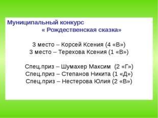 Муниципальный конкурс « Рождественская сказка» 3 место – Корсей Ксения (4 «В»