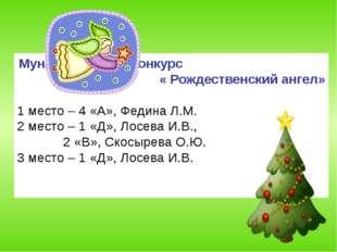 Муниципальный конкурс « Рождественский ангел» 1 место – 4 «А», Федина Л.М. 2